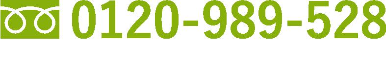 0120-989-528|受付時間 9:00~17:00 月曜~金曜