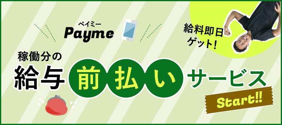 Payme(ペイミー)給与前払いサービス
