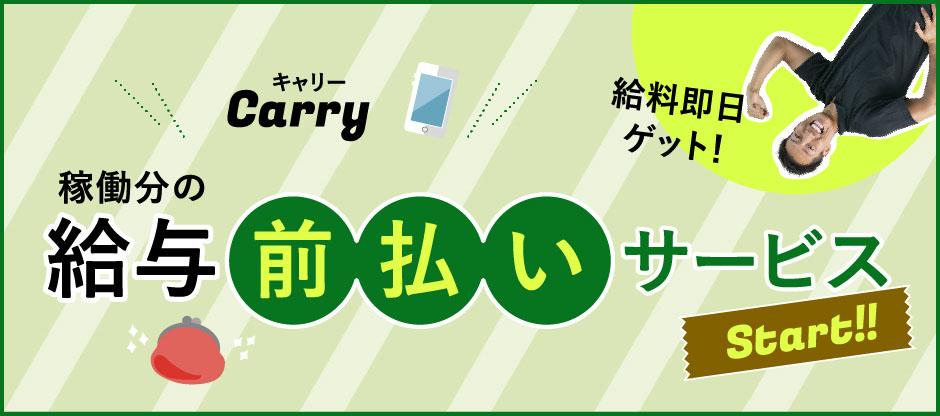 Carry(キャリー)給与前払いサービス