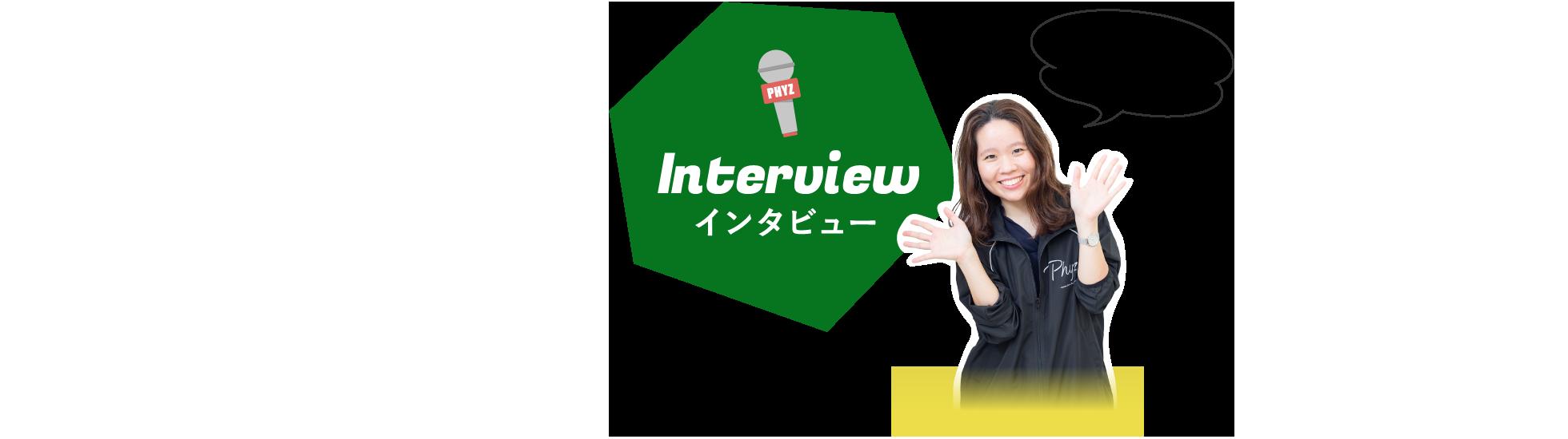 インタビュー / 働く仲間を紹介します