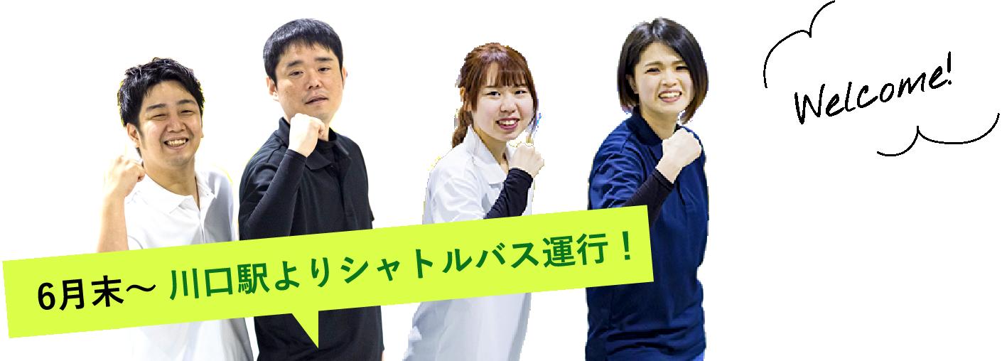 6/26~ 川口駅よりシャトルバス運行!