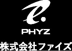 株式会社ファイズ PHYZ
