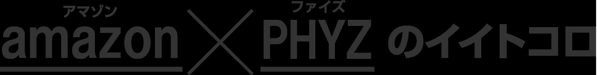 amazon(Amazon) x PHYZ(ファイズ)のイイトコロ