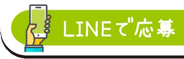 LINEで応募