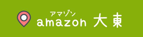 ファイズの求人情報サイト アマゾンなどの倉庫内作業多数