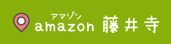 ファイズの求人情報サイト|アマゾンなどの倉庫内作業多数