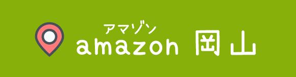 ファイズの求人情報サイト|アマゾンなどの倉庫内バイト多数