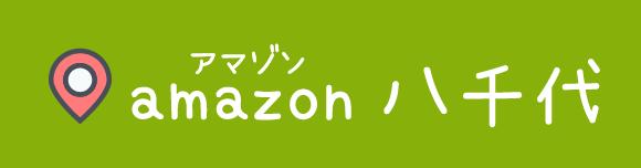 ファイズの求人情報サイト アマゾンなどの倉庫内バイト多数