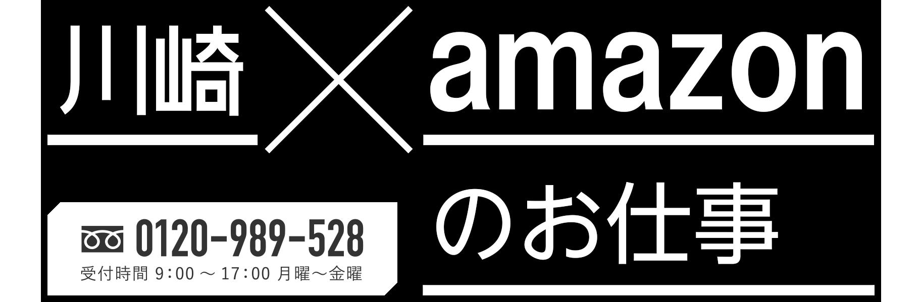 川崎アマゾンで働く!|川崎