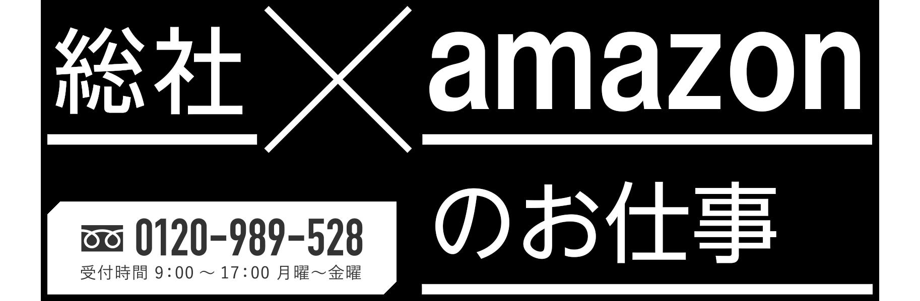 岡山アマゾンで働く!|岡山