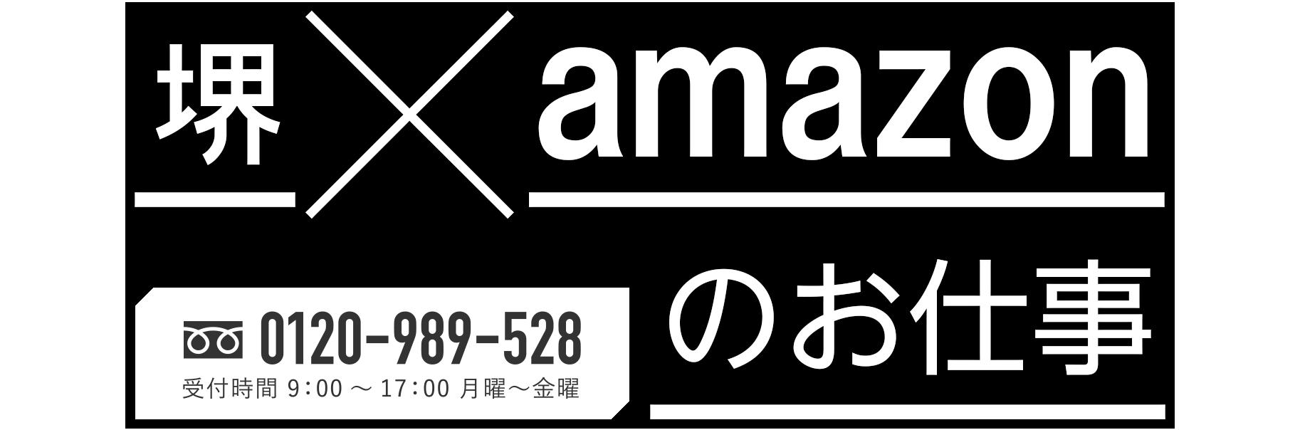 堺アマゾンで働く! 堺