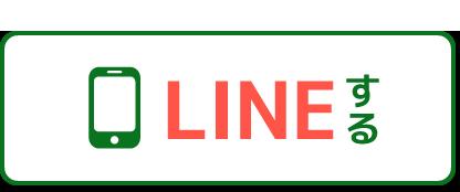 LINEする