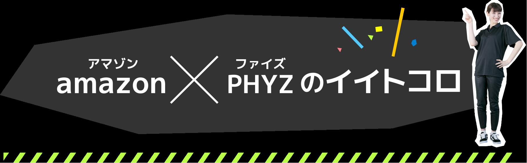 amazon x PHYZ のイイトコロ