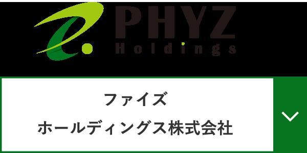 ファイズホールディングス株式会社
