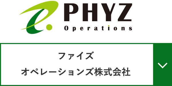 ファイズオペレーションズ株式会社