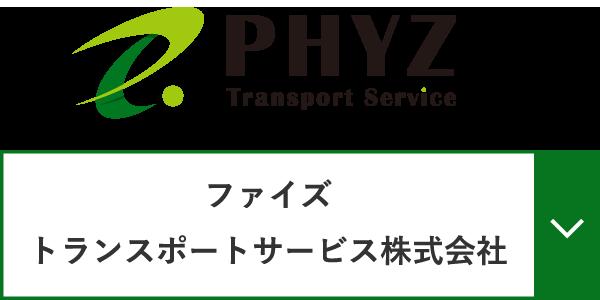 トランスポートサービス株式会社