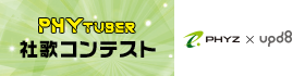 phytuber 社歌コンテスト