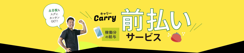 Carry キャリー / 給与前払いサービス
