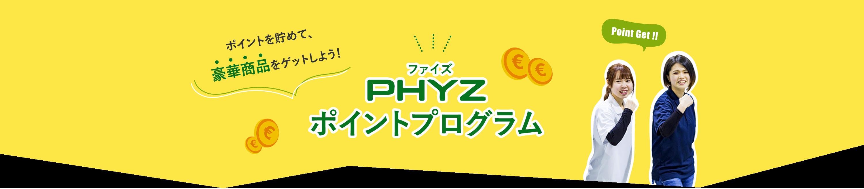 PHYZポイントプログラム